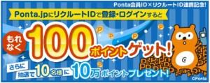 20140730pontarecruit-300x119