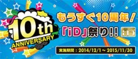 id_10th_anniversary