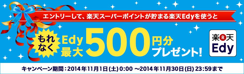 edy500