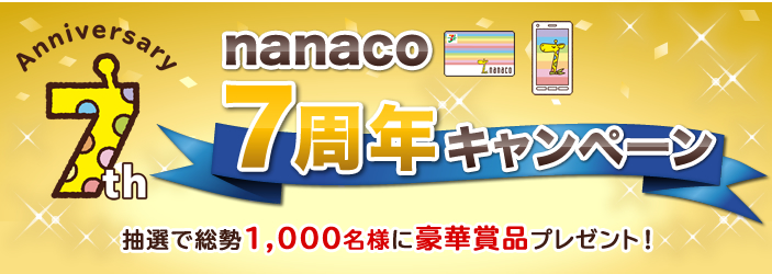 nanaco7周年