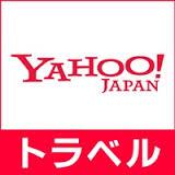 Yahoo!トラベル